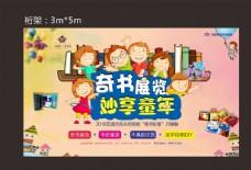 儿童图书展暖场活动