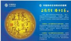 中国移动核心价值观