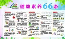健康素养66条