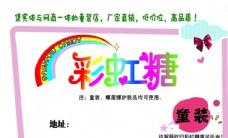 彩虹糖名片