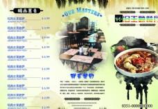 复古餐厅菜谱三折页