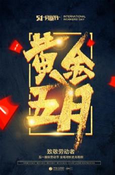 黄金五月劳动节海报