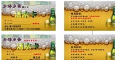 千岛湖啤酒名片