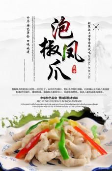 夏日促销泡椒凤爪餐饮美食海报