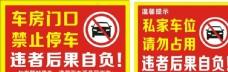 车房门口禁止停车