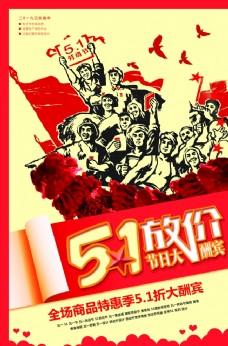 五一劳动节海报