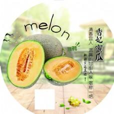 水果 不干胶贴纸 标签蜜瓜