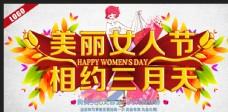 美丽三八女人节