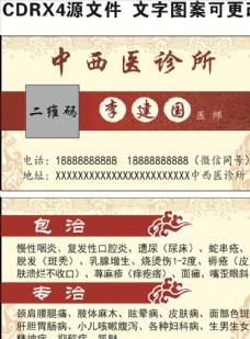 中医名片 中医名片模板