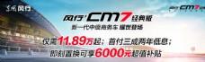 风行CM7经典版车顶牌