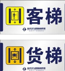 电梯类标识牌