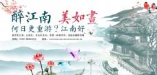 最美江南广告宣传展板