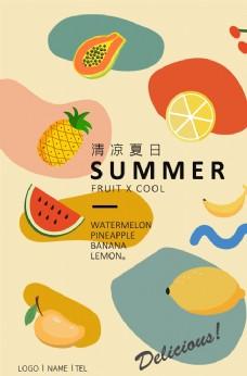 水果夏天海报