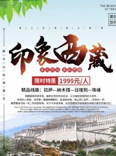 印象西藏旅游海报