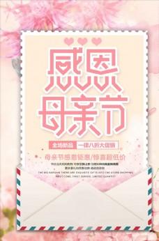 感恩母亲节信件粉色海报模板