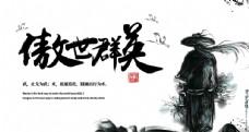 黑白水墨中国风武术海报