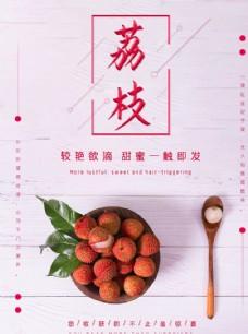 小清新新鲜荔枝水果海报