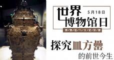 世界博物馆日皿方罍