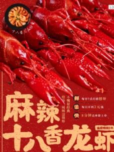 美食海鲜龙虾海报