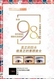 98纹绣活动