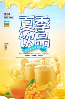 夏日果汁海报