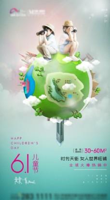 61儿童节地产微信稿