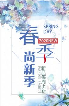 水彩风格春季上新海报广告