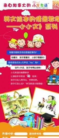 少儿英语儿童教育培训辅导展架图