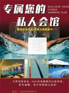 游泳会所海报