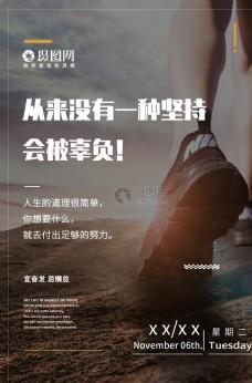 马拉松海报