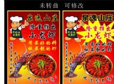 泉逸山庄龙虾 宣传海报