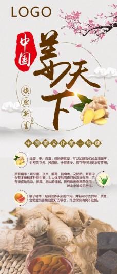 中国风水墨山水  X展架