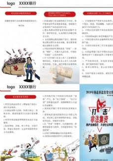 银行非法集资宣传折页