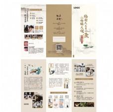 中医养生三折页