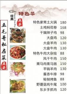 农家乐菜单