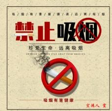 禁止吸烟海报