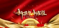 中国梦我们的梦