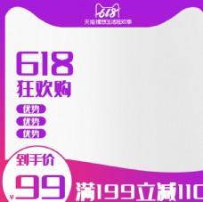 618主图