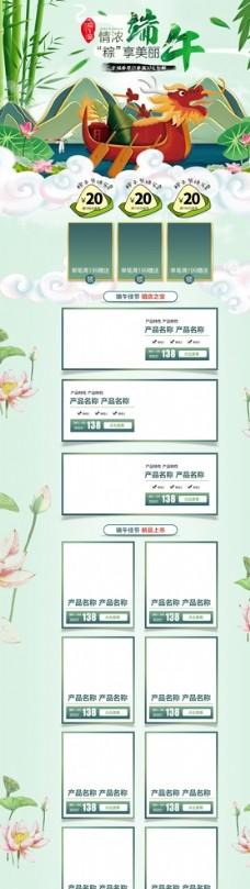 中国风龙舟祥云首页模板