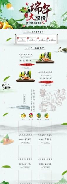 中国风粽子食品店铺装修模板