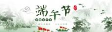 中国风浓情端午节全屏海报设计