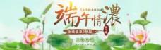 中国风粽子食品茶叶全屏海报