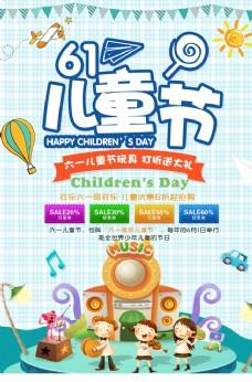 创意卡通61儿童节优惠活动海报