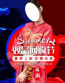 中国风手机海报