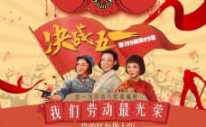 5.1劳动节海报