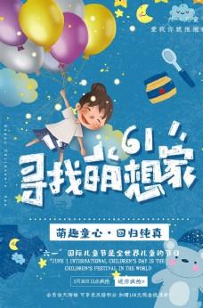 创意蓝色插画六一儿童节活动海报