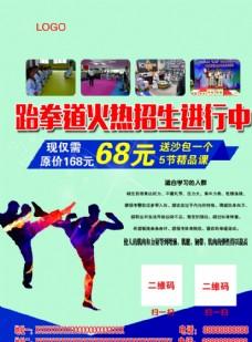 跆拳道宣传页