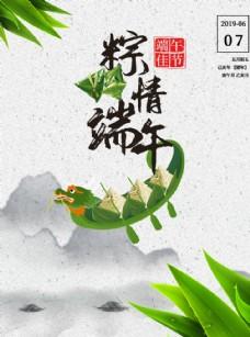 中国风粽情端午龙舟海报