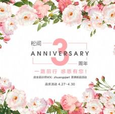 3周年 水彩花卉 边框手绘