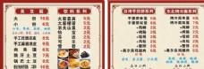 臭豆腐菜单